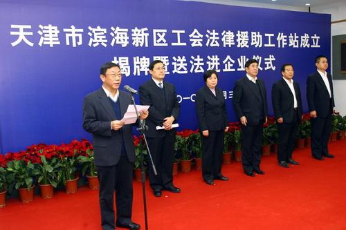 天津市滨海新区工会法律援助工作站成立